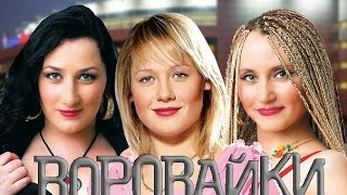 Download Воровайки - Мотыльки Mp3 and Videos