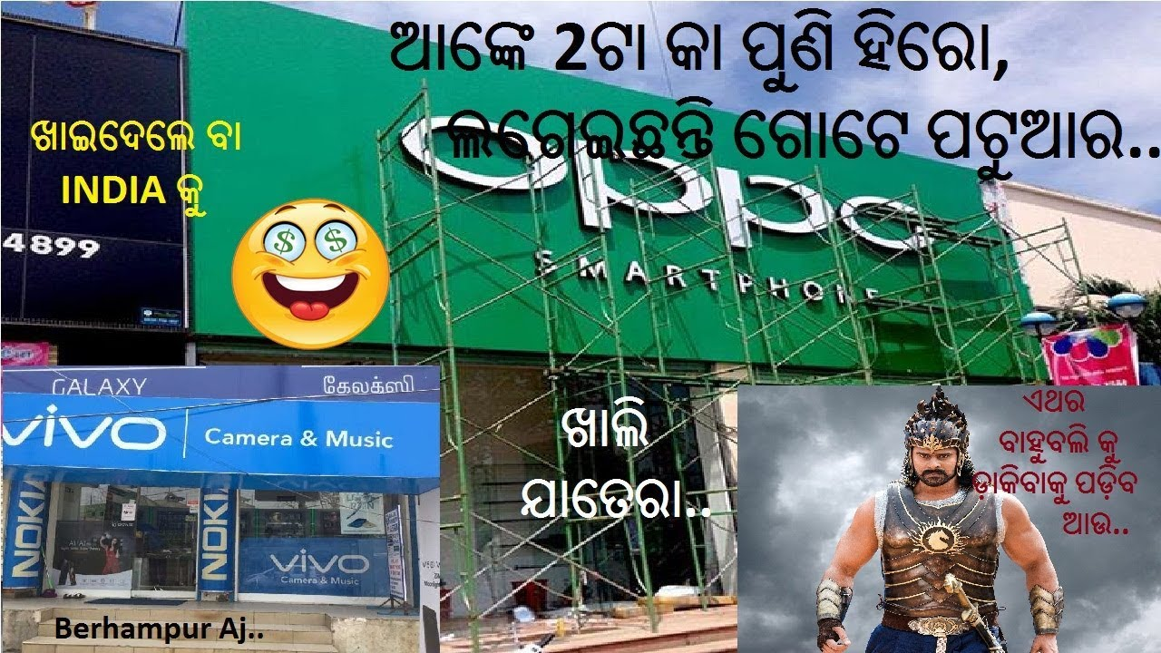 Oppo Vivo China JInisa Patuara | Odia Funny Comedy India re Oppo Vivo ra Jatera || Berhampur Aj..