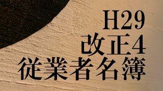 ★祝1600★【H29改正4】宅建業法「従業者名簿」≪#156≫【宅建動画の渋谷会】佐伯竜 thumbnail