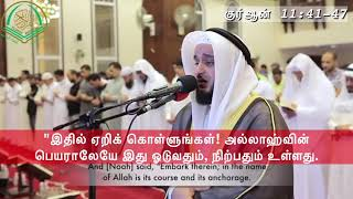 Islamic Quran videos tamil 38