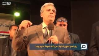 بالفيديو| جابر نصار: تطوير جامعة القاهرة لم يكلف الدولة مليمًا واحدًا