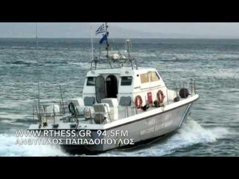 Papadopoulos Kiriakos Hellenic Coast Guard