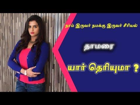 Naam Iruvar Namakku Iruvar serial Thamarai (Rashmi Jayraj) - Interesting Biography