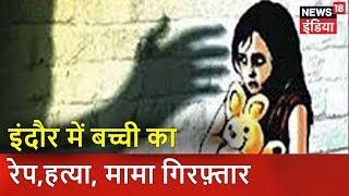 इंदौर में बच्ची का रेप,हत्या, मामा गिरफ़्तार | Breaking News | News18 India