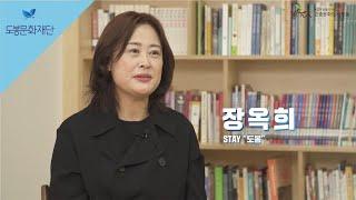"""[문화도시] 참여자발언대, 장옥희님-STAY """"도봉"""" l 도봉문화재단"""