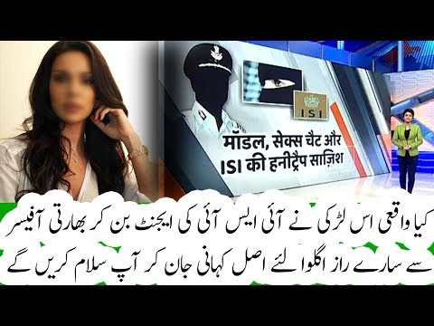 The Real Honey Trapped Story of ISI Female Agent and Indian Air Force Officer thumbnail