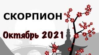 Гороскоп Скорпион Октябрь 2021. Астрологический прогноз. Гороскоп на месяц.