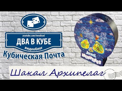 Шакал Архипелаг - Кубическая Почта