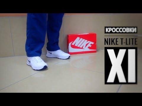 Беговые кроссовки NIKE T-lite xi 616544-101