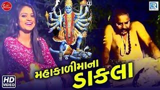 Mahakali Maa Na DAKLA Kavita Mandera   Navratri Special   DAKLA Song   Full