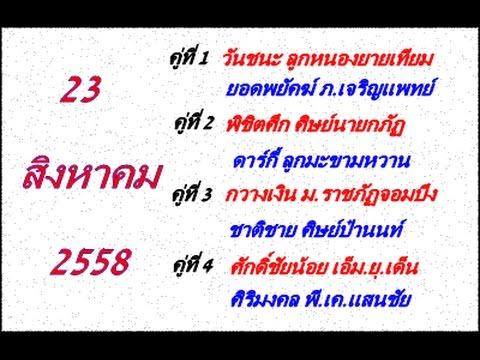วิจารณ์มวยไทย 7 สี อาทิตย์ที่ 23 สิงหาคม 2558