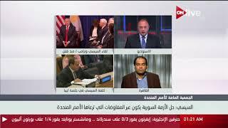 تاريخ العلاقات المصرية الأمريكية - أ. محمد العجرودي