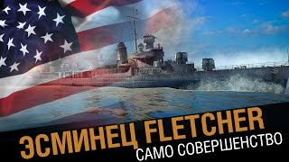 Эсминец Fletcher - само совершенство.  [World of Warships 0.5.9]