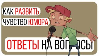 Как развить чувство юмора//Ответы на вопросы зрителей