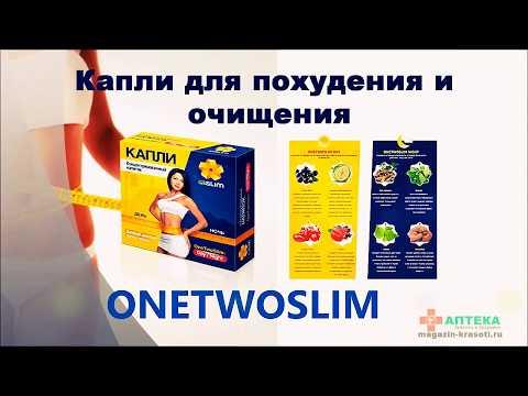 Капли для похудения! onetwoslim