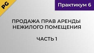 Продажа прав аренды нежилого помещения. Часть 1(Переуступка права аренды нежилого помещения. Заходите к нам на сайт! http://prospect-group.ru или звоните .8 (495) 662 99..., 2016-04-22T17:26:02.000Z)