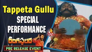Tappeta Gullu Special Performance @ Rangasthala...