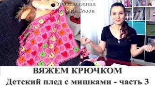 Детский плед с мишками - урок №3. МАСТЕР-КЛАСС - вязание крючком. #SM