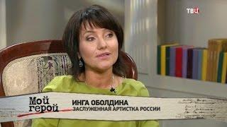 Инга Оболдина. Мой герой