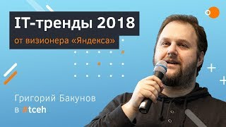 #tceh: Григорий Бакунов («Яндекс») — Тренды цифрового мира 2018