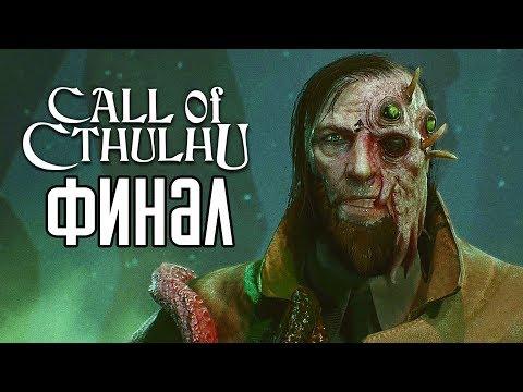 Call of Cthulhu 2018 ► Прохождение на русском #5 ► ФИНАЛ / ПРИШЕСТВИЕ КТУЛХУ!