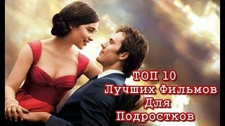 ТОП 10 Лучших Фильмов Для Подростков #2 / Что Посмотреть?