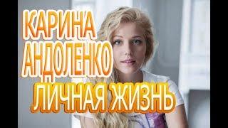 Карина Андоленко - подробности личной жизни, муж, дети, . Актриса сериала Чужая кровь