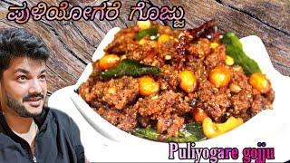 ಪಳಯಗರ ಗಜಜ  puliyogare gojju recipe  how to make melkote Iyengar puliyogare gojju recipe
