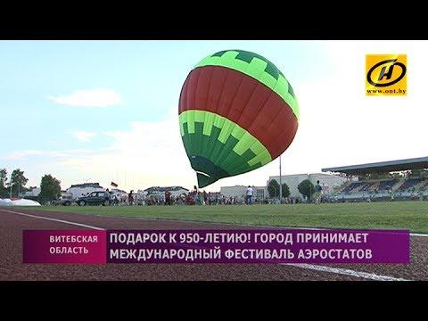 Орша в день своего рождения принимает международный фестиваль воздухоплавателей