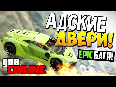GTA 5 Online - Адские двери! #55 (БАГИ)