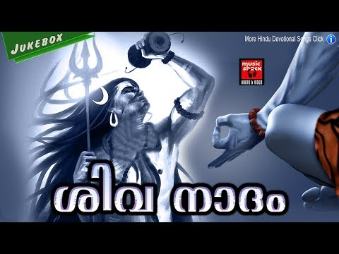 Shiva Malayalam Devotional Songs 2017 # Shiva Devotional # Malayalam Hindu Devotional Songs 2017
