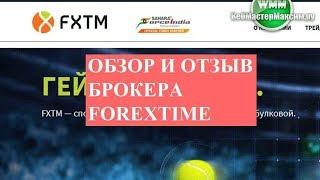 Обзор и отзыв брокера Forextime. Хорошая лицензия, а что ещё