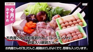 """サニーマート2019年1月""""食肉""""のおすすめ商品"""