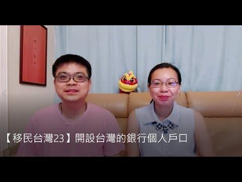 【移民台灣23】開設台灣的銀行個人戶口