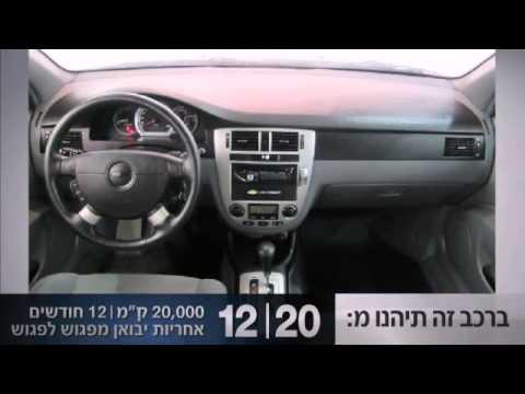 עדכון מעודכן שברולט אופטרה LS 2009 אוט' (1600) - YouTube QD-99