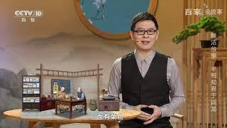 [百家说故事] 郦波讲述:廉洁故事 半鸭知县于成龙 | 课本中国