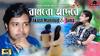 Rakhbo Adore (রাখবো আদরে ) | Akash Mahmud | Puja Special | Dream Music