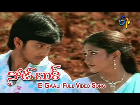 E Gaali Full Video Song | Notebook | Rajiv | Gayatri | ETV Cinema