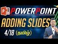 #4 Adding Slides in Powerpoint || Microsoft PowerPoint In Tamil