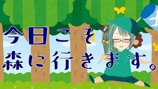 [LIVE] 【おい森】今日こそ森に行きます。【アイドル部】