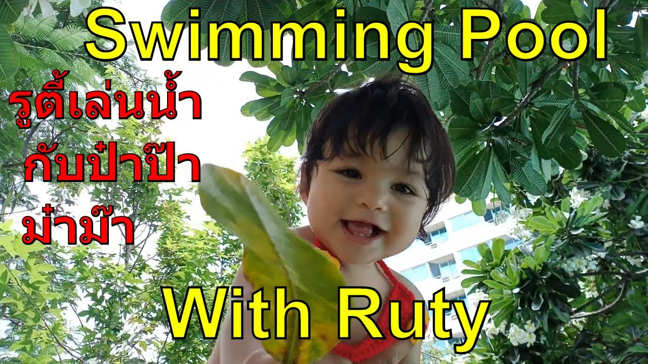 เด็กเล่นน้ำ กับพ่อแม่ ไม่รู้ว่าใครสนุกกว่ากัน - Swimming Pool With Ruty
