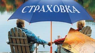 видео Страхование путешественников от Тинькофф онлайн: стоимость, оформление, отзывы