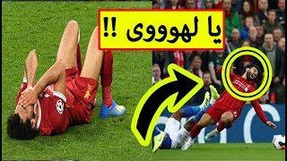 لحظة اصـ ــ ــابة محمد صلاح فى مباراة ليفربول اليوم .. حزن وبكاء صلاح بعد اصابة