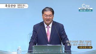 서울은혜교회 김태규 목사 - 코로나19의 환난 가운데 결코 잊지 말아야 할 것