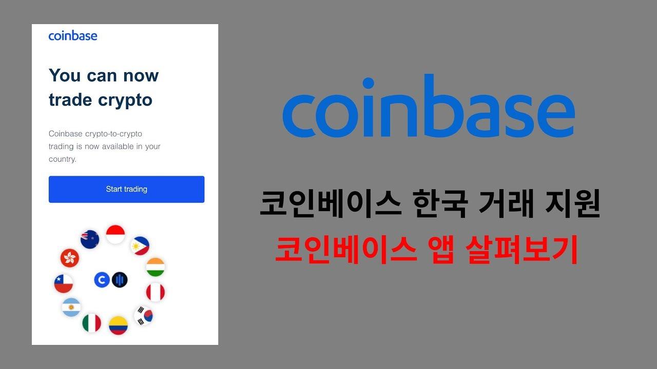 코인베이스 한국 거래 지원 - YouTube