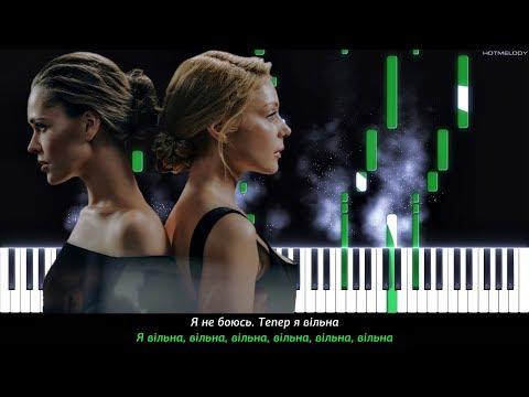 Тина Кароль, Юлия Санина - Вільна (OST Віддана) | Как играть на пианино | Кавер, Караоке, Текст