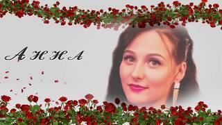 Анна+Владимир(Поздравление с Днём свадьбы)