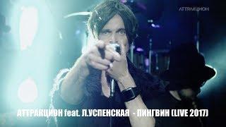 Аттракцион feat. Л. Успенская - Пингвин  (live 2017)