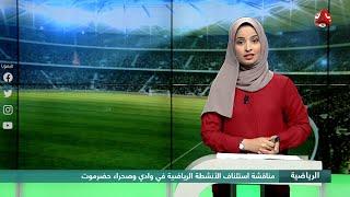 النشرة الرياضية | 09 - 09 - 2020 | تقديم صفاء عبدالعزيز | يمن شباب