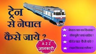 ट्रेन से नेपाल कैसे जाये ?  A 2 Z जानकारी , How to Go to Nepal By train ?